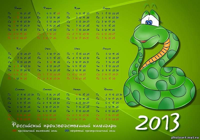 Календарь 2013 год змеи