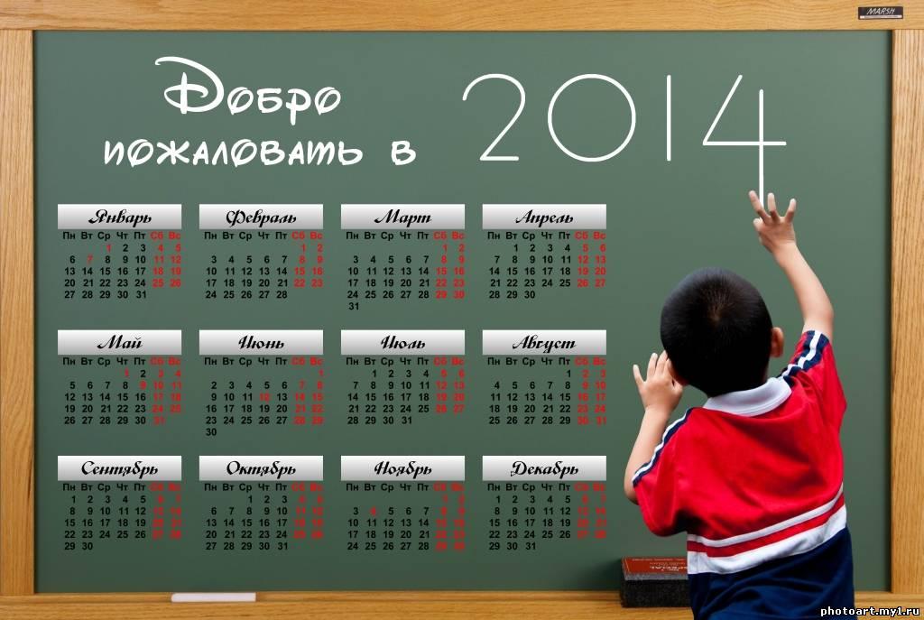 Календарь 2014 Школьный